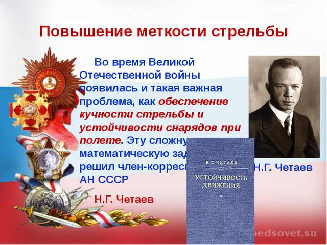 Повышение меткости стрельбы Н.Г. Четаев рассчитал наиболее выгодную крутизну...