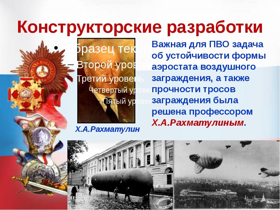 Конструкторские разработки Академик М. А. Лаврентьев занимался изучением проб...