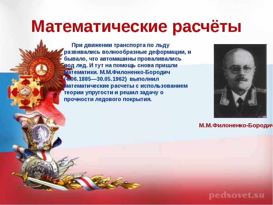 Учёные фронту Вместе с другими слушателями Академии имени Жуковского не раз п...