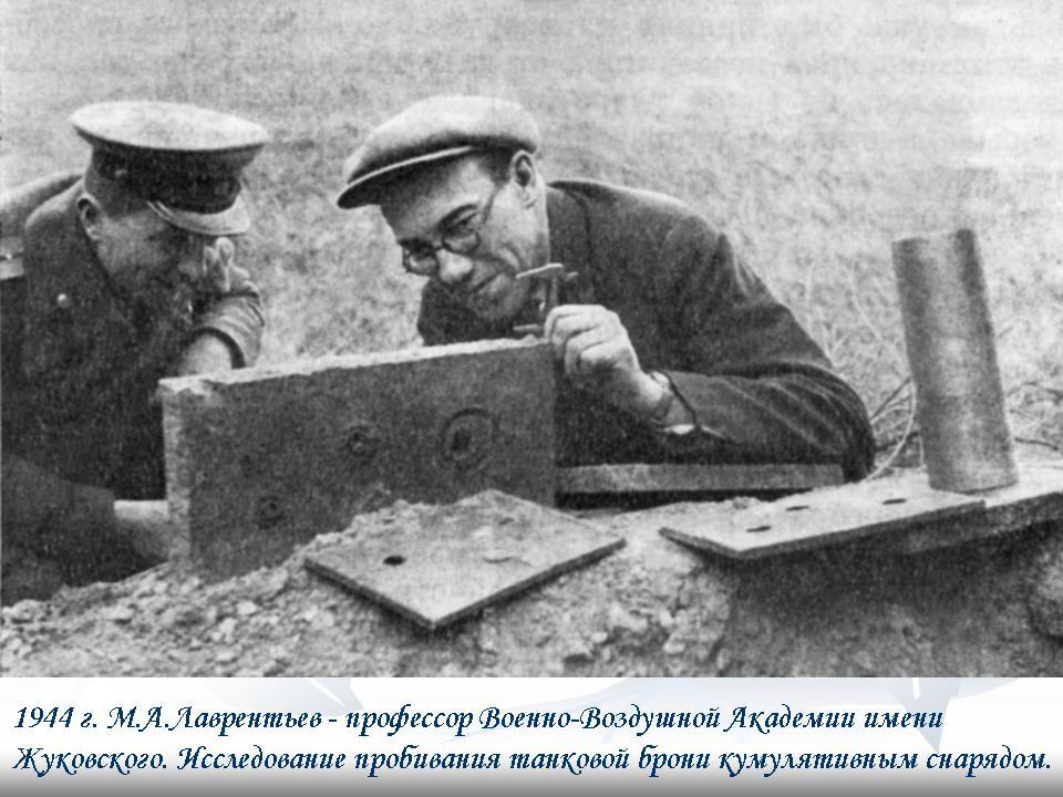http://www.prometeus.nsc.ru/akademgorodok/lavrentev/110let/lavr110.files/slide0010_image010.jpg