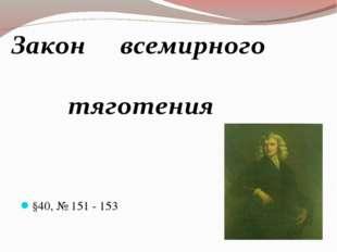 §40, № 151 - 153