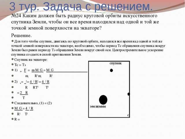 3 тур. Задача с решением. №24 Каким должен быть радиус круговой орбиты искусс...