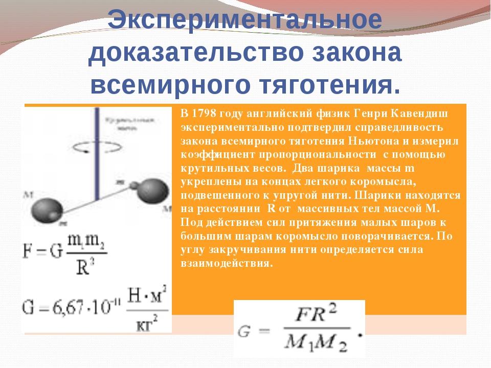 Экспериментальное доказательство закона всемирного тяготения. В 1798 году ан...