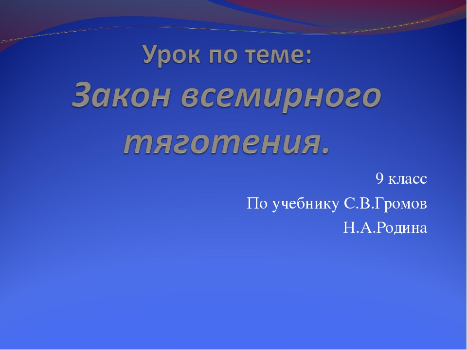 9 класс По учебнику С.В.Громов Н.А.Родина