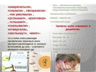 Звук — физическое явление, психофизиологического характера, представляющее со