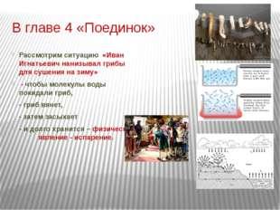 В главе 4 «Поединок» Рассмотрим ситуацию «Иван Игнатьевич нанизывал грибы для