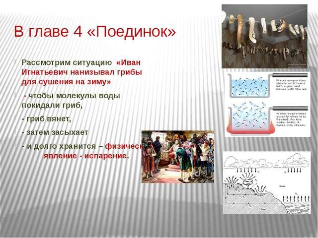 В главе 4 «Поединок» Рассмотрим ситуацию «Иван Игнатьевич нанизывал грибы для...