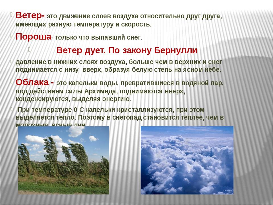 Ветер- это движение слоев воздуха относительно друг друга, имеющих разную тем...