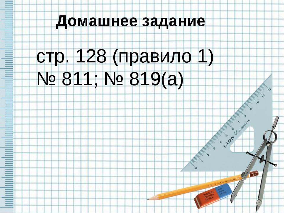 Домашнее задание стр. 128 (правило 1) № 811; № 819(а)