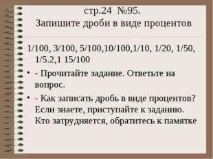 стр.24 №95. Запишите дроби в виде процентов 1/100, 3/100, 5/100,10/100,1/10,