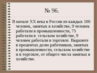 № 96. В начале ХХ века в России из каждых 100 человек, занятых в хозяйстве, 9