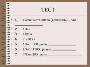 ТЕСТ 1. Сотая часть числа (величины) – это ________________ 2. 1% =