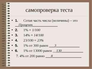 самопроверка теста 1. Сотая часть числа (величины) – это __Процент______