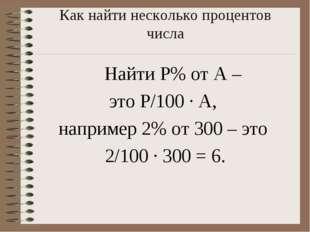 Как найти несколько процентов числа  Найти Р% от А – это Р/100 · А, напри