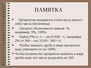 ПАМЯТКА  Процентом называется сотая часть какого-либо числа (величины).