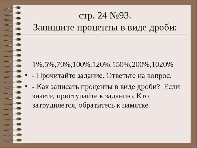 стр. 24 №93. Запишите проценты в виде дроби: 1%,5%,70%,100%,120%.150%,200%,10...