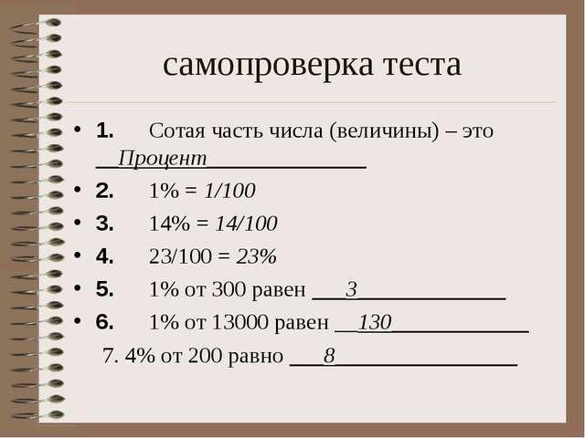 самопроверка теста 1. Сотая часть числа (величины) – это __Процент______...
