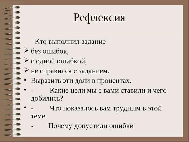Рефлексия Кто выполнил задание без ошибок, с одной ошибкой, не справилс...