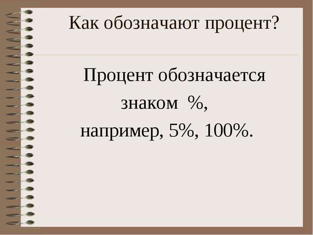 Как обозначают процент?  Процент обозначается знаком %, например, 5%,...