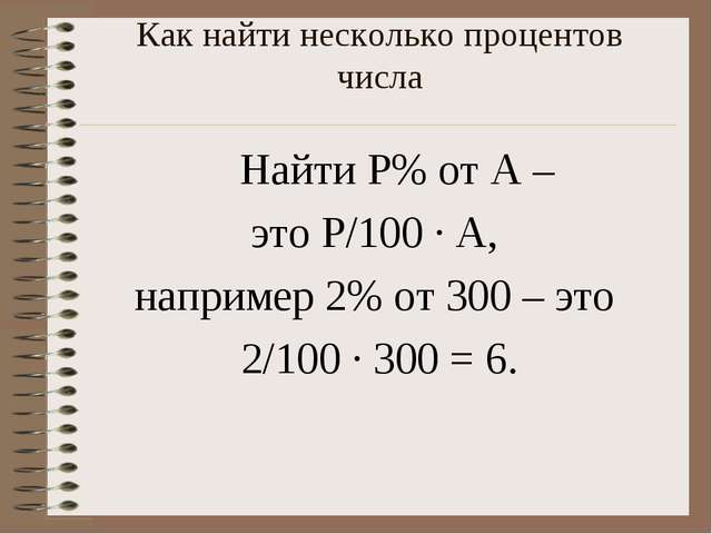 Как найти несколько процентов числа  Найти Р% от А – это Р/100 · А, напри...