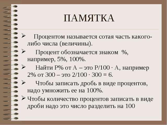 ПАМЯТКА  Процентом называется сотая часть какого-либо числа (величины). ...