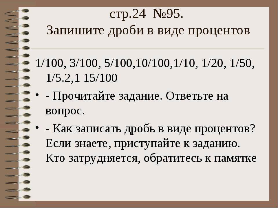 стр.24 №95. Запишите дроби в виде процентов 1/100, 3/100, 5/100,10/100,1/10,...