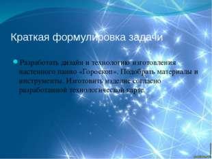 Краткая формулировка задачи Разработать дизайн и технологию изготовления наст
