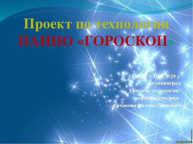МАОУ СОШ №29 г. Калининград Учитель технологии первой категории Арчакова Окса...