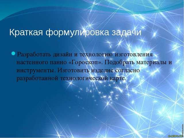 Краткая формулировка задачи Разработать дизайн и технологию изготовления наст...