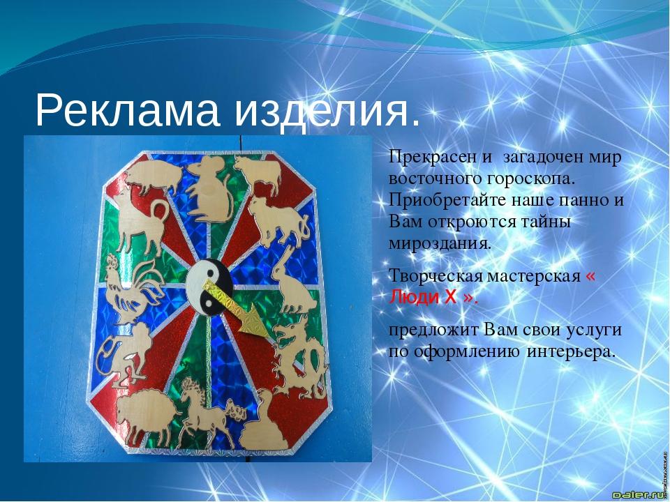 Реклама изделия. Прекрасен и загадочен мир восточного гороскопа. Приобретайте...