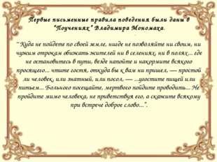 """Первые письменные правила поведения были даны в """"Поучениях"""" Владимира Мономах"""