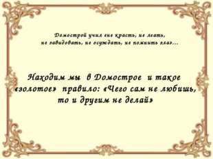 Домострой учил «не красть, не лгать, не завидовать, не осуждать, не помнить з