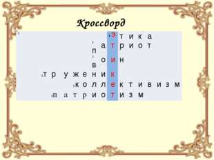 Кроссворд э 1Э т и к а  2п а т р и о т  3в о и н  4т р у ж е н и к  5к о