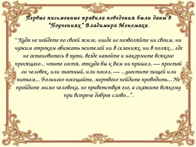 """Первые письменные правила поведения были даны в """"Поучениях"""" Владимира Мономах..."""