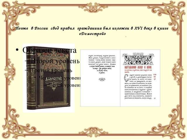 Позже в России свод правил гражданина был изложен в XVI веке в книге «Домостр...
