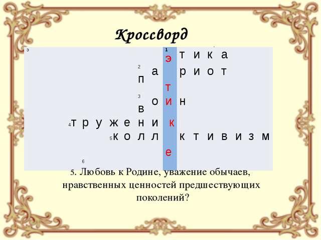 Кроссворд 5. Любовь к Родине, уважение обычаев, нравственных ценностей предш...