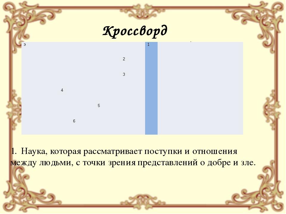 Кроссворд Наука, которая рассматривает поступки и отношения между людьми, с...