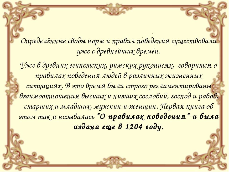 Определённые своды норм и правил поведения существовали уже с древнейших врем...