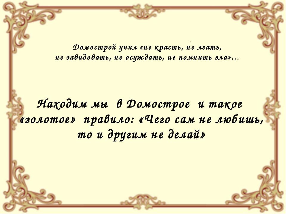 Домострой учил «не красть, не лгать, не завидовать, не осуждать, не помнить з...