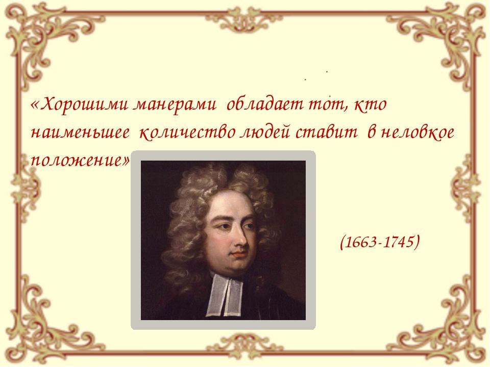 «Хорошими манерами обладает тот, кто наименьшее количество людей ставит в нел...