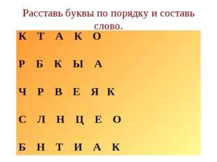 Расставь буквы по порядку и составь слово. К Т А К О Р Б К Ы А Ч Р В Е Я К С