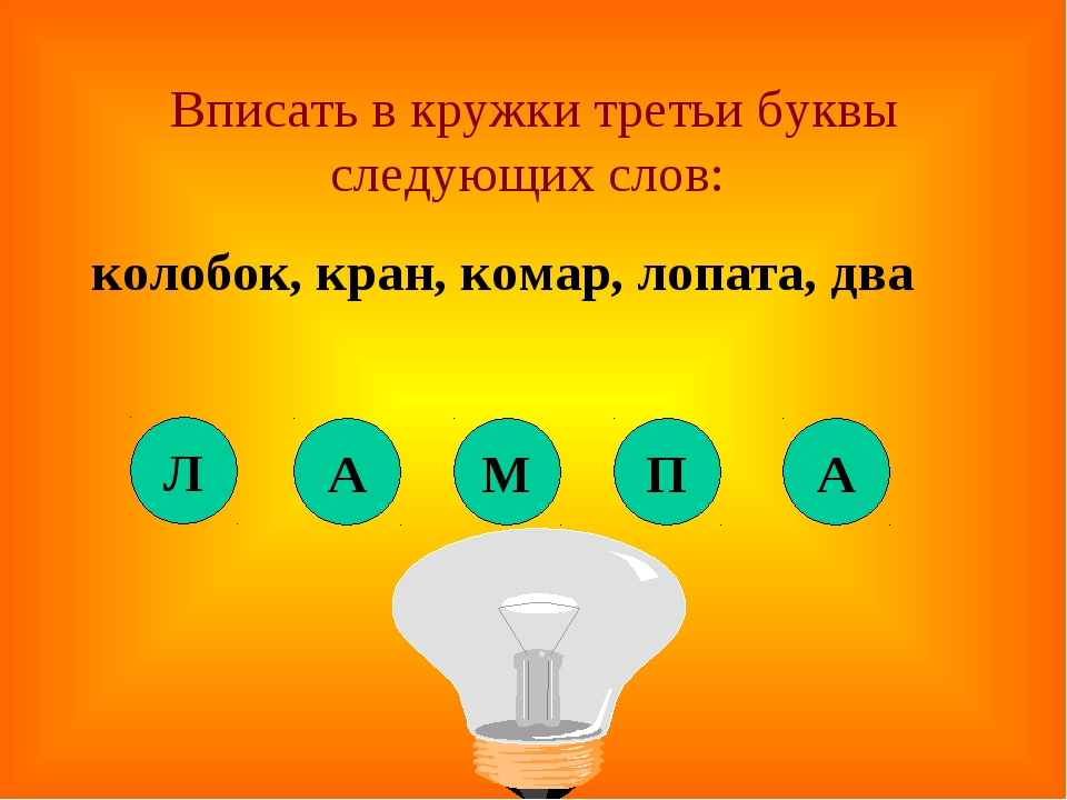 Вписать в кружки третьи буквы следующих слов: колобок, кран, комар, лопата, д...
