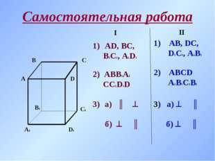 Самостоятельная работа А В С D А1 В1 С1 D1 I II 1) АВ, DС, D1C1, А1В1 АD, ВС,