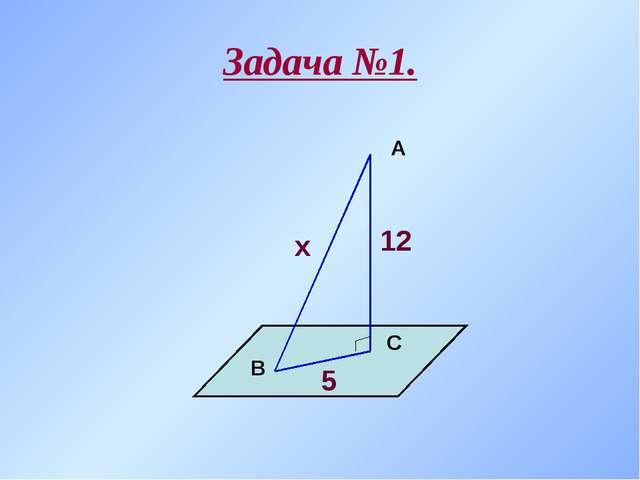 Задача №1. А В С 12 5 х