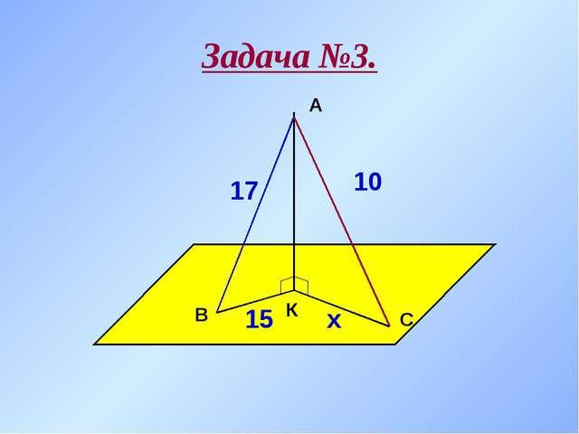 Задача №3. А В К С 17 10 15 х