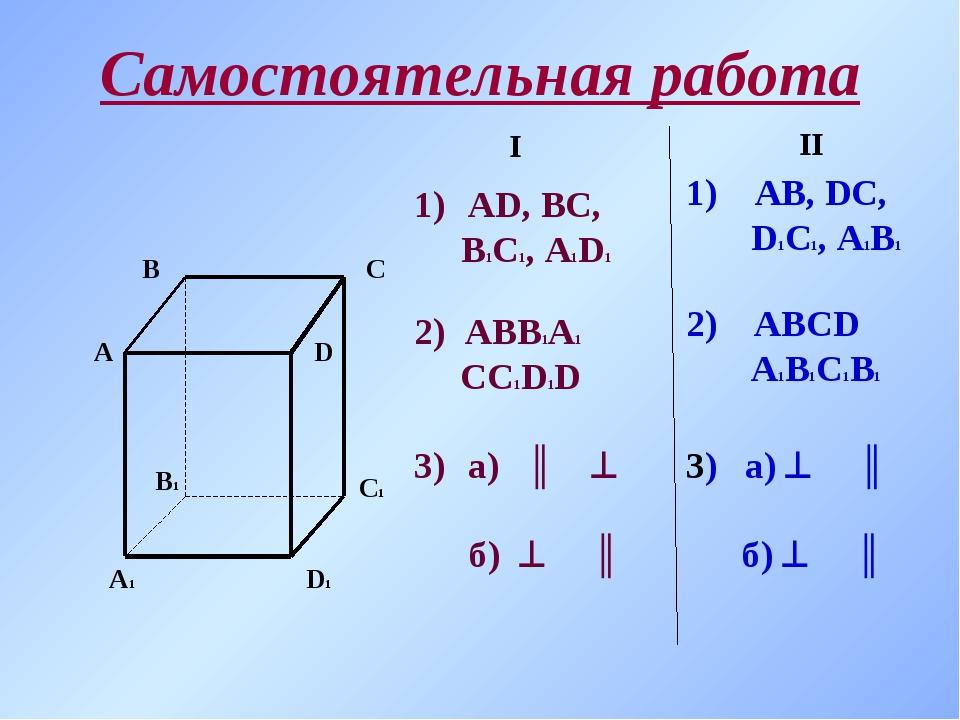 Самостоятельная работа А В С D А1 В1 С1 D1 I II 1) АВ, DС, D1C1, А1В1 АD, ВС,...