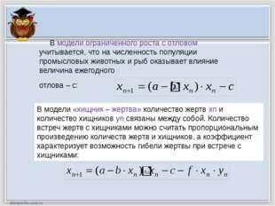 Компьютерная модель Построим в электронных таблицах компьютерную модель, поз