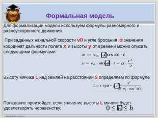 Формальная модель Для формализации модели используем формулы равномерного и р