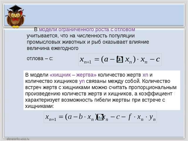 Компьютерная модель Построим в электронных таблицах компьютерную модель, поз...