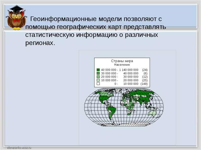 Задание: С помощью геоинформационной модели «Численность населения в странах...